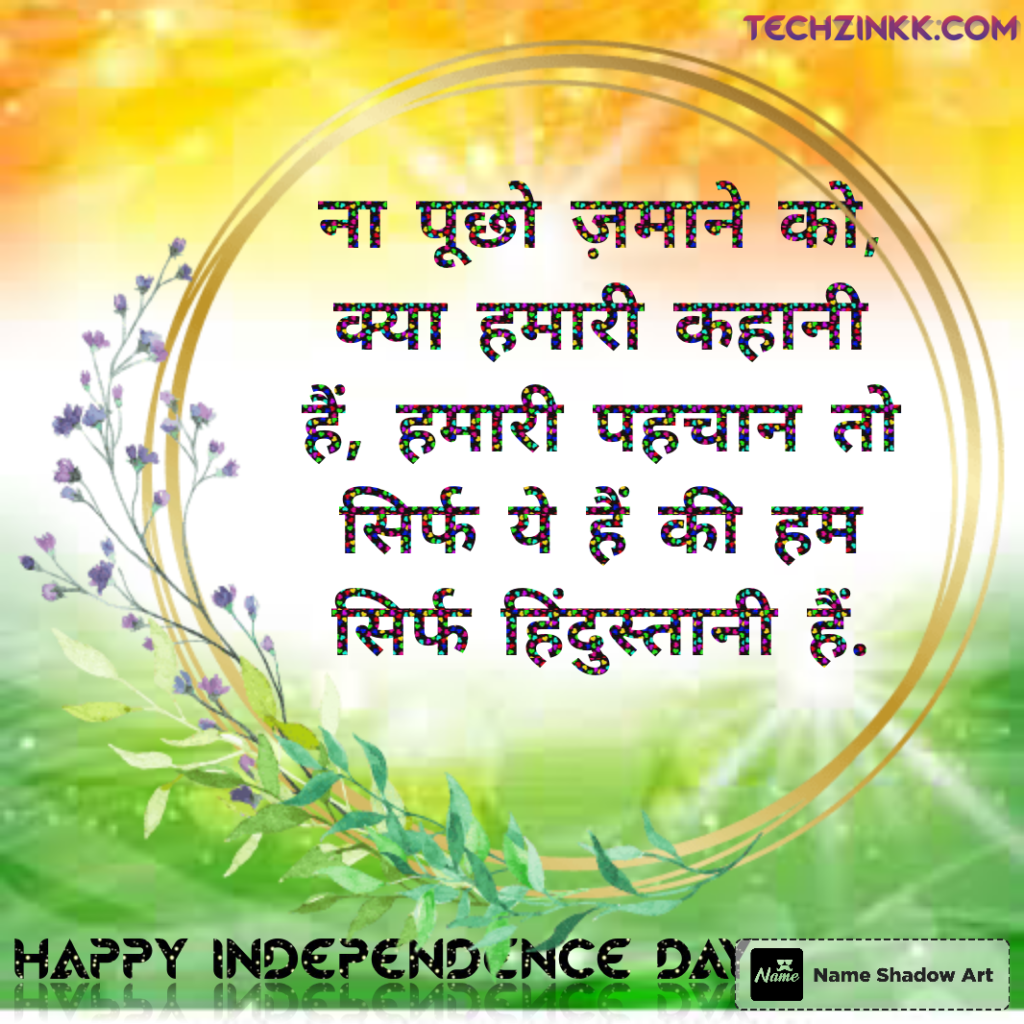 Happy Independence Day Wishes Quotes in Hindi 10