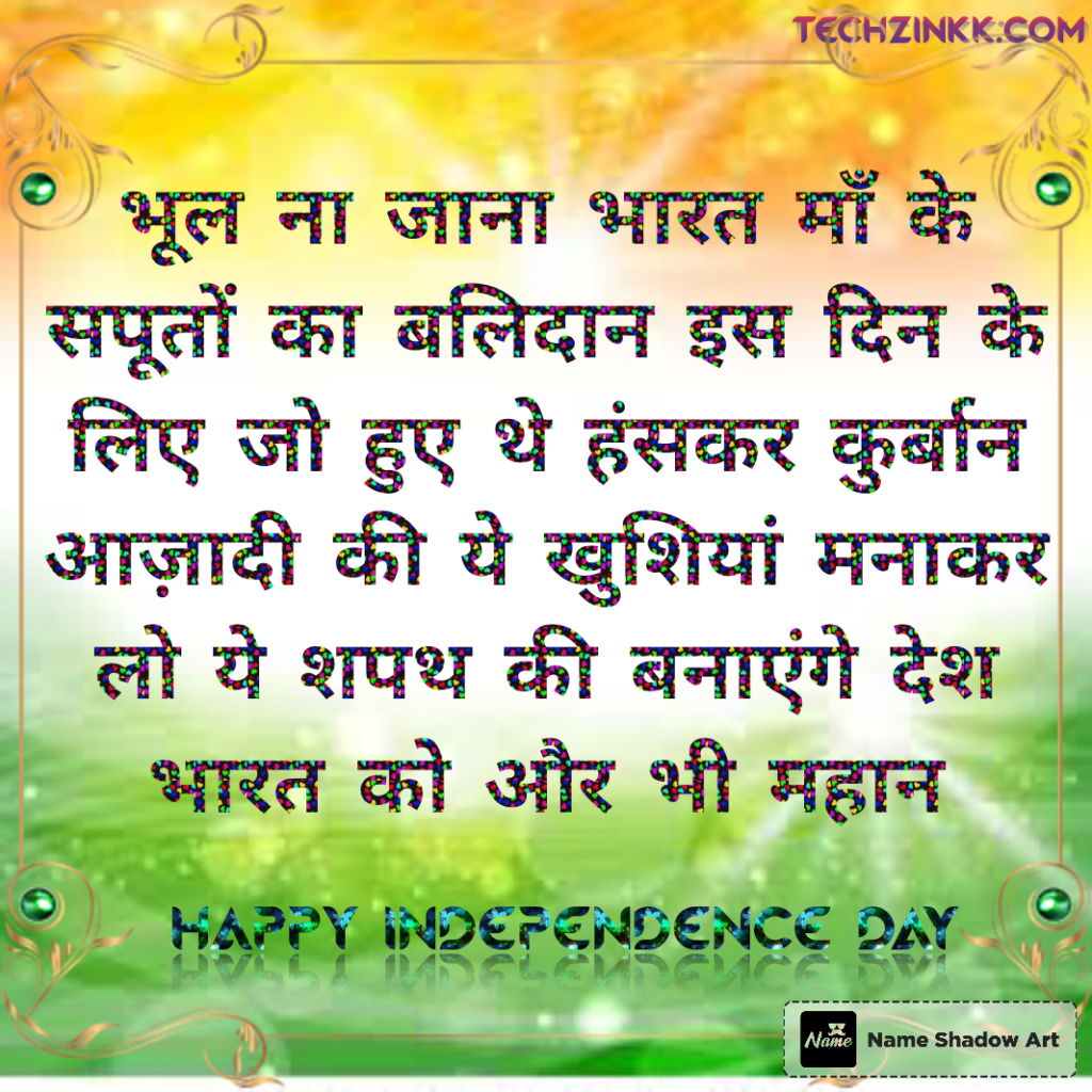 Happy Independence Day Wishes Quotes in Hindi 11
