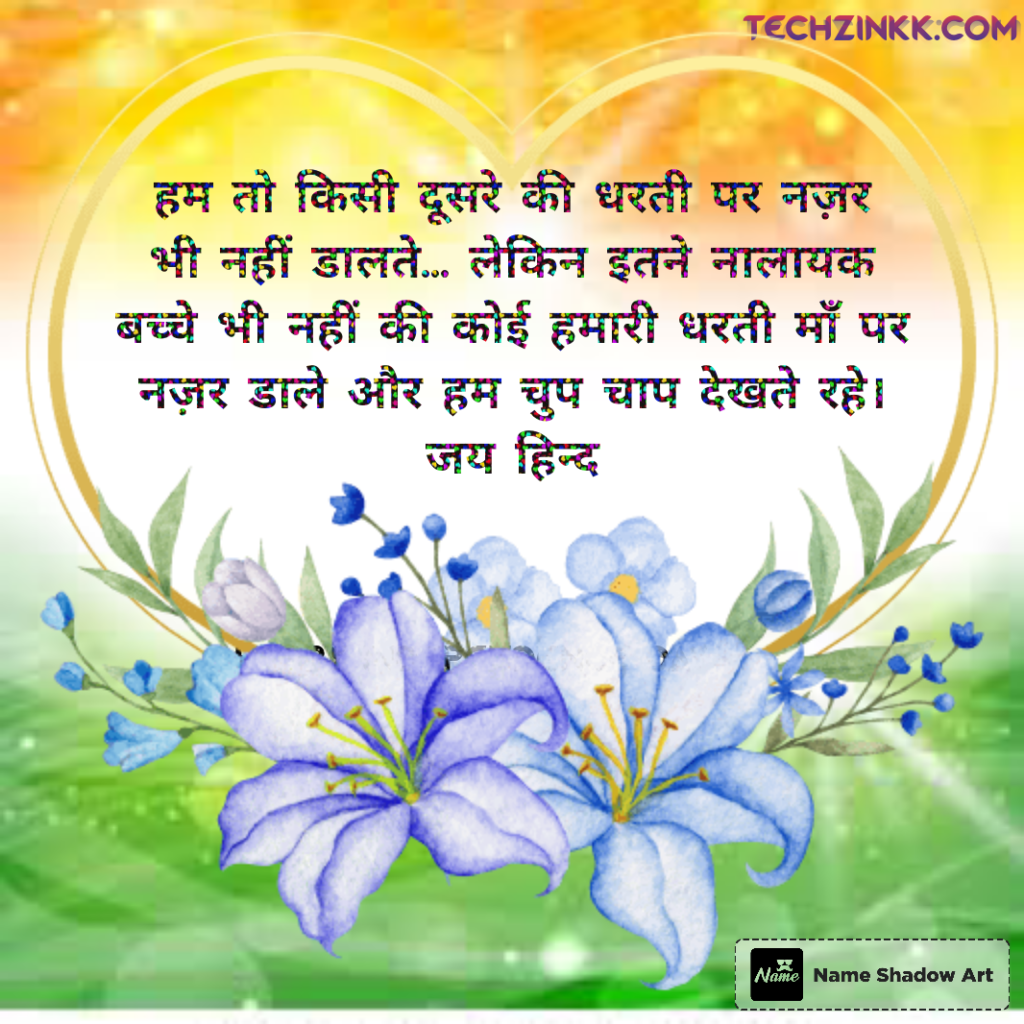 Happy Independence Day Wishes Quotes in Hindi 12