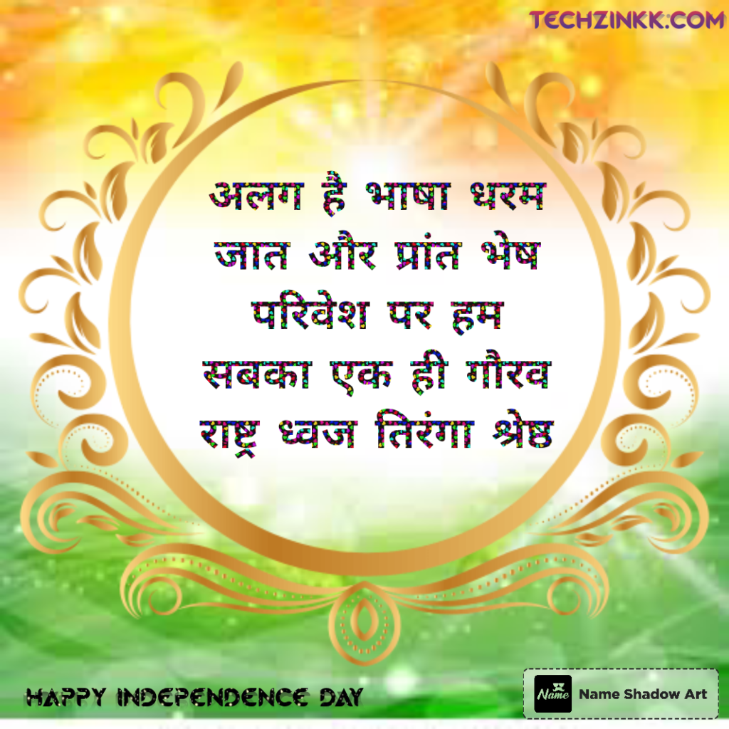 Happy Independence Day Wishes Quotes in Hindi 2