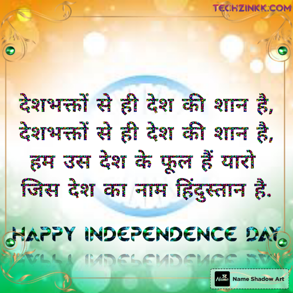 Happy Independence Day Wishes Quotes in Hindi 8