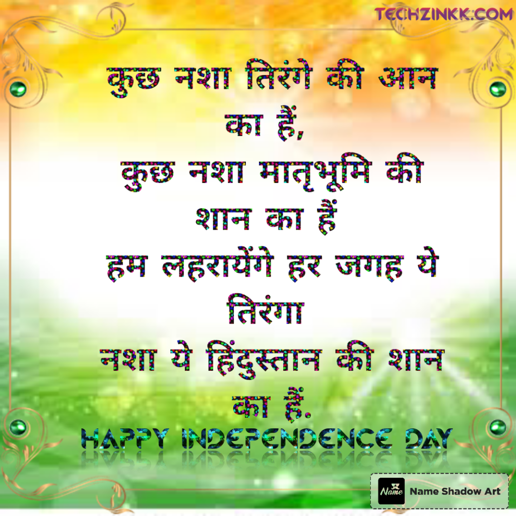 Happy Independence Day Wishes Quotes in Hindi 9