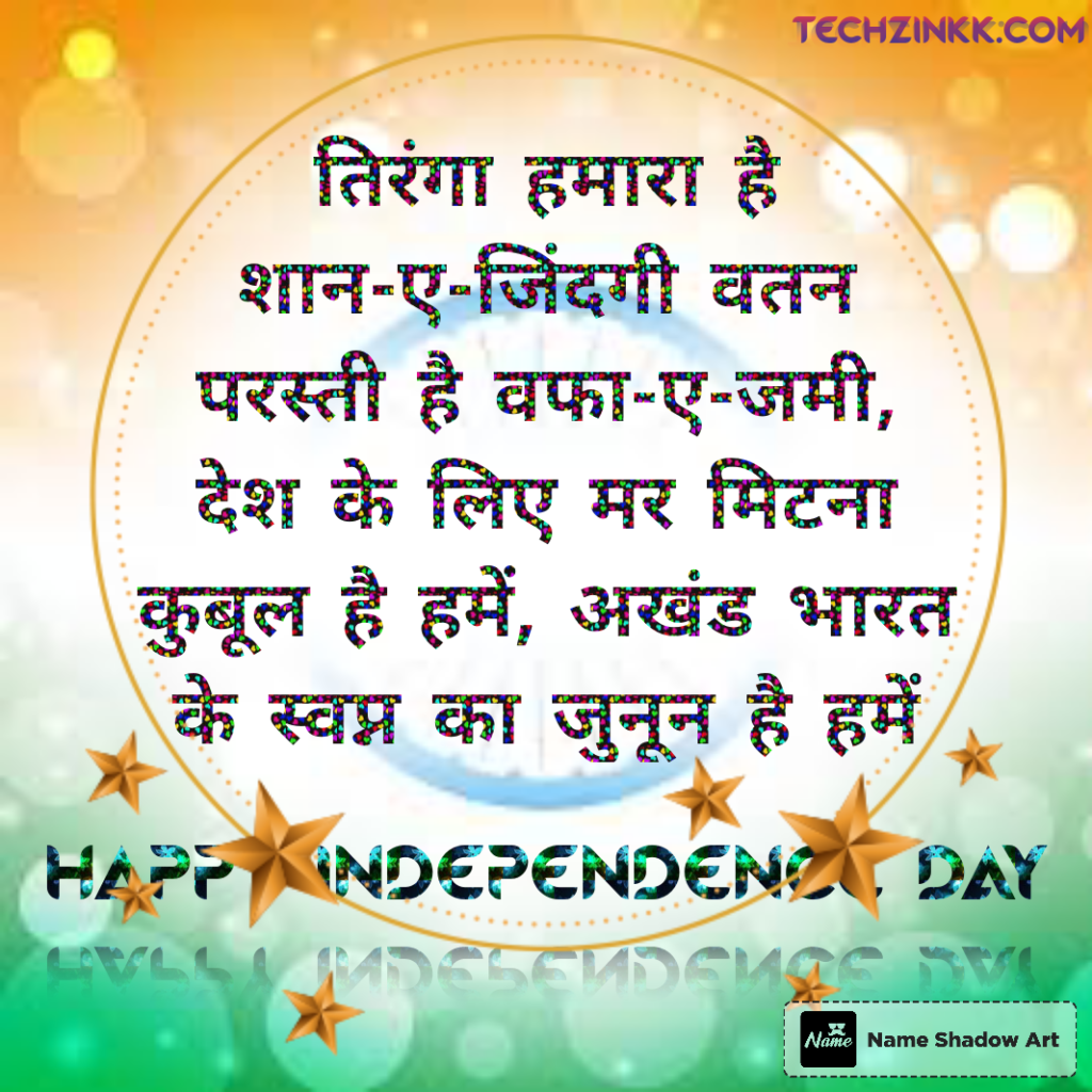 Happy Independence Day Wishes Quotes in Hindi Techzink