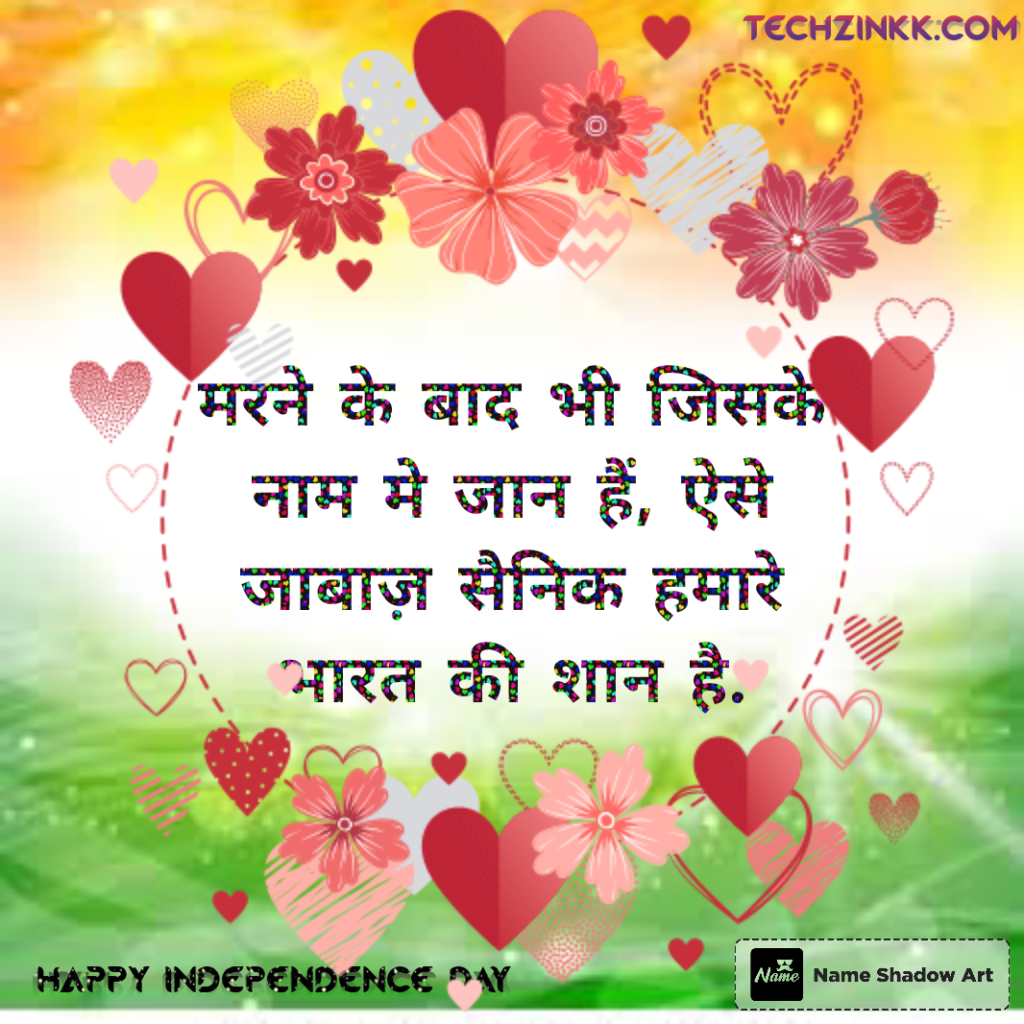 Happy Independence Day Wishes Quotes in Hindi3