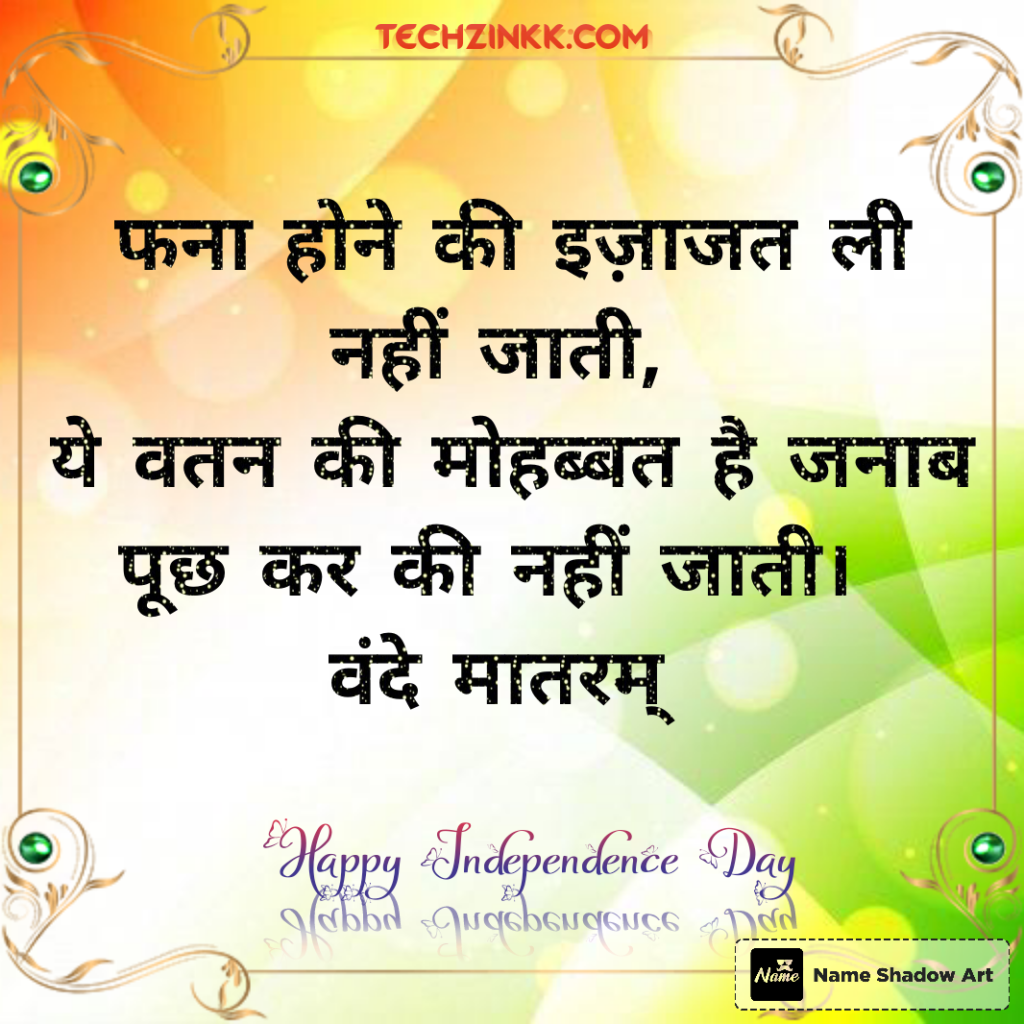 Happy Independence Day Wishes Quotes in Hindi4