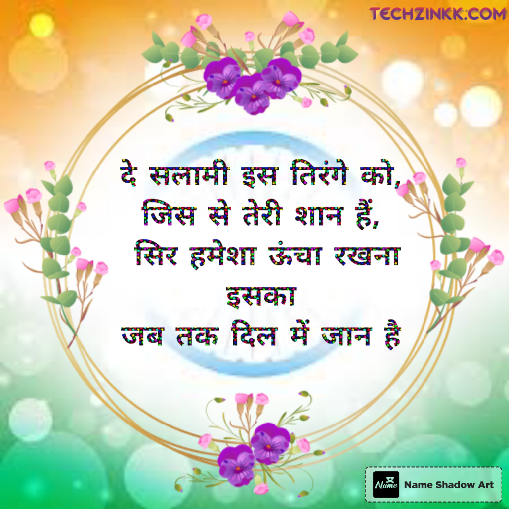 Happy Independence Day Wishes Quotes in Hindi7