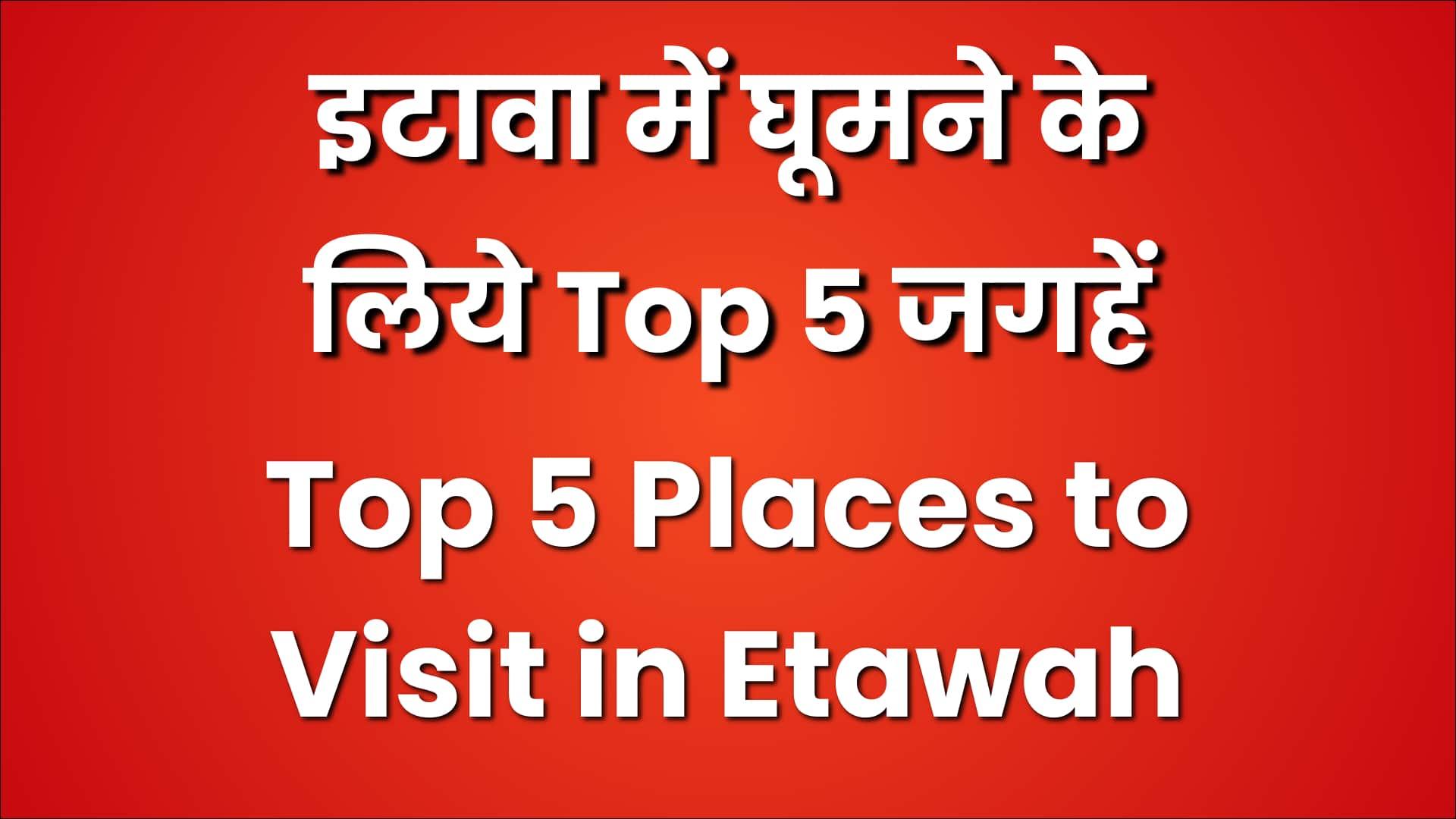 Top 5 placses to visit in etawah