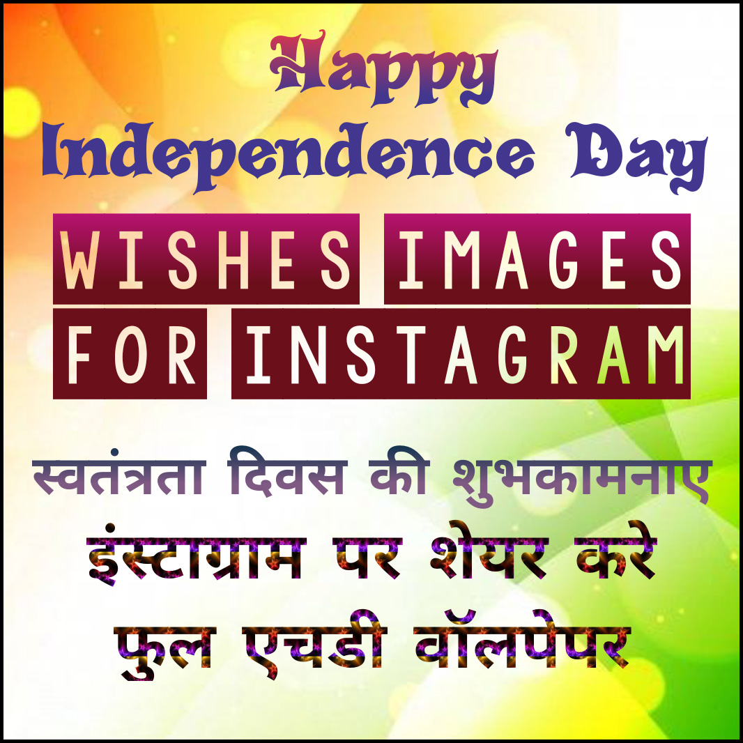 Happy Independence Day wising Quotes in Hindi